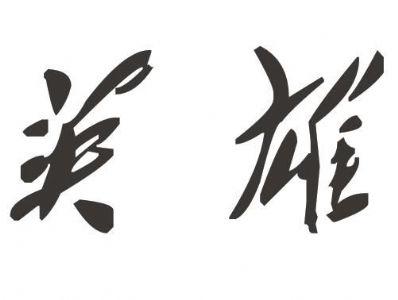 王余昌散文《英雄归来》